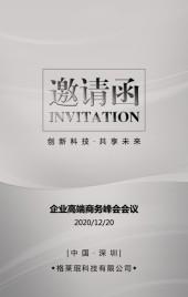 高端商务科技企业峰会论坛会发布会会议邀请函企业宣传H5