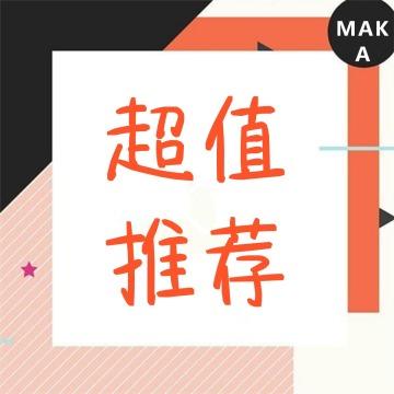 【促销次图】唯美温馨通用微信公众号封面小图-浅浅