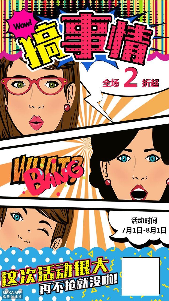 【活动促销16】波普风活动宣传促销通用海报