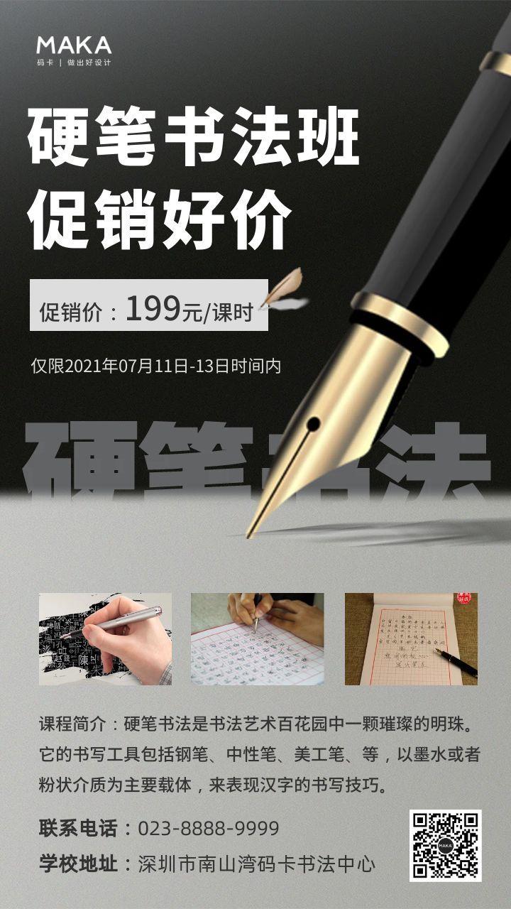 黑色简约大气风格硬笔书法班促销好价海报