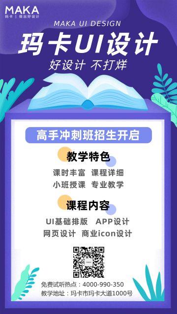 插画扁平风UI设计培训班教育培训招生宣传海报