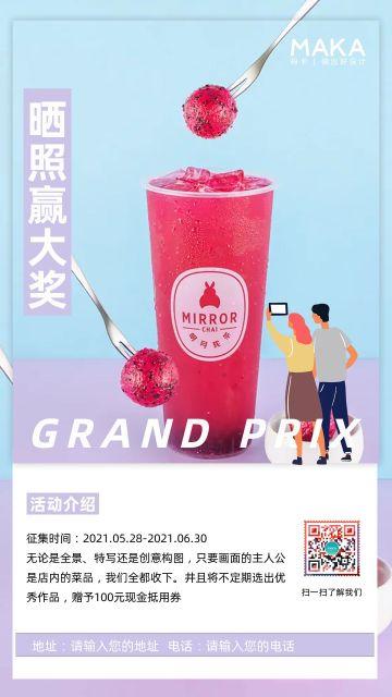 蓝色简洁大气风格2021餐饮行业拍照晒单宣传海报