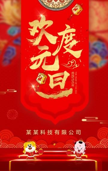 公司企业元旦祝福新年贺卡2018狗年新年贺卡公司宣传企业祝福
