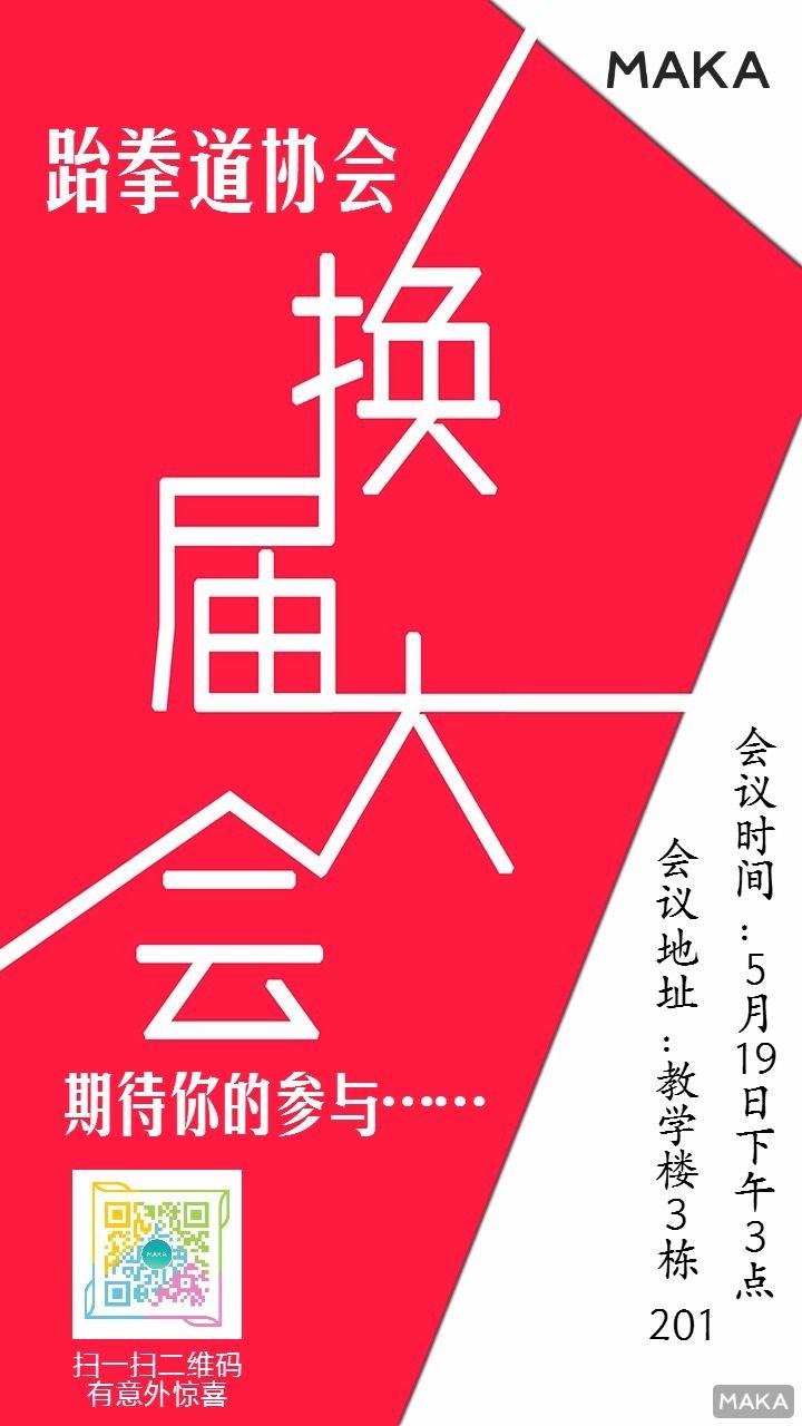 跆拳道协会换届大会简约大气海报