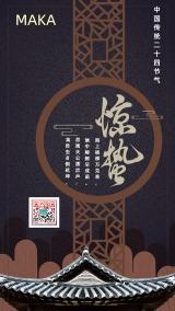 中国风古风惊蛰二十四节气海报设计