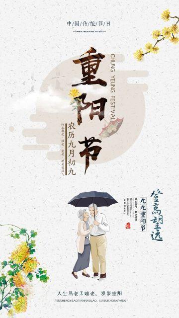 灰色怀旧复古人物重阳节节日宣传海报