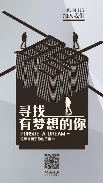 简洁创意灰色励志扁平简约大气商务企业公司校园招聘宣传海报