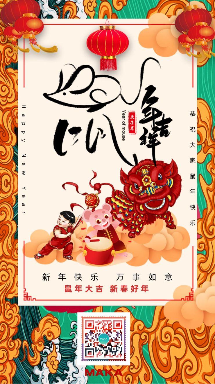 国潮风鼠年快乐宣传海报