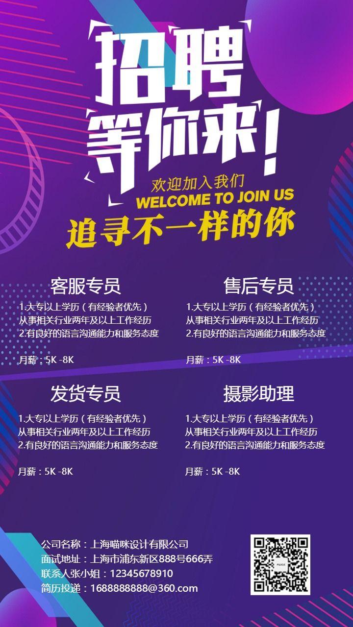 紫色时尚企业招聘宣传海报