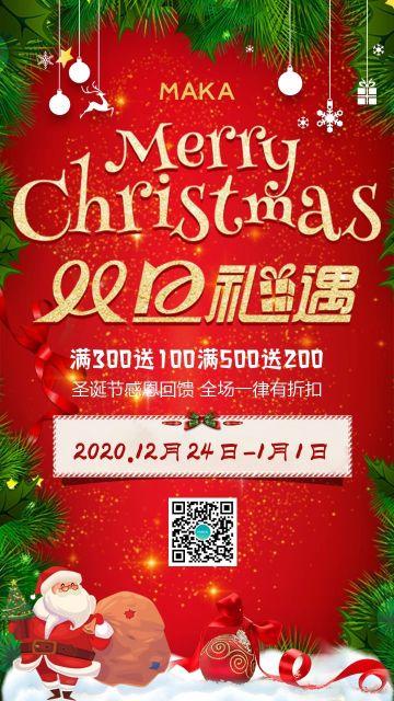 红色喜庆圣诞节节日促销宣传手机海报