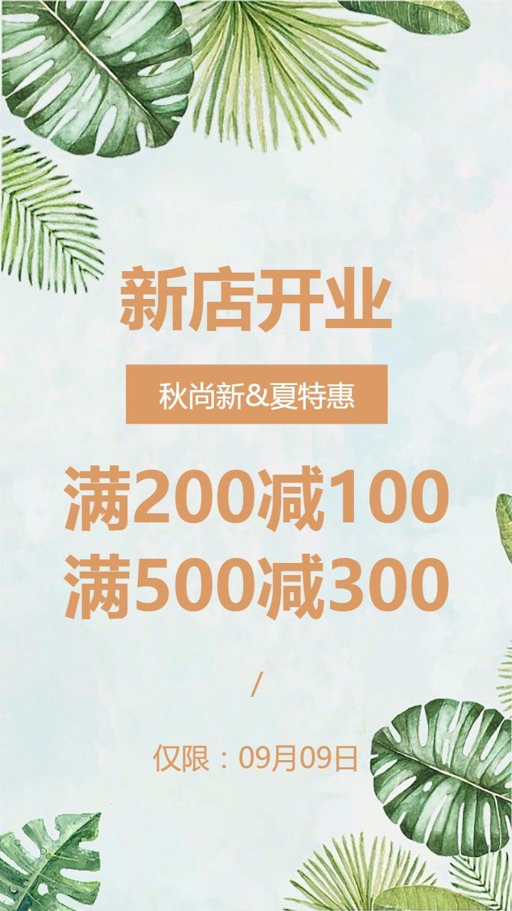 新店开业小清新秋季新品夏清仓上市促销活动宣传推广-莉莉设计