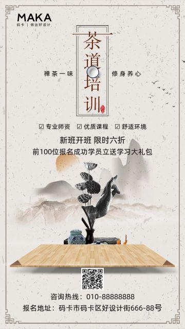 灰色茶道中国风茶道茶艺培训招生宣传手机海报
