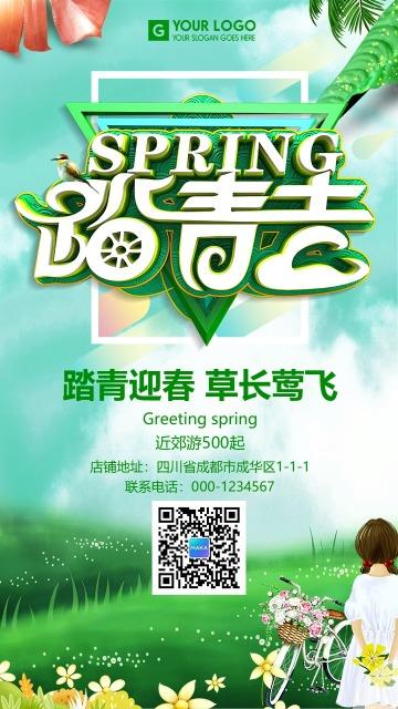 清新文艺春季踏青旅游促销宣传手机海报