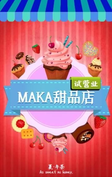 甜品店/蛋糕店