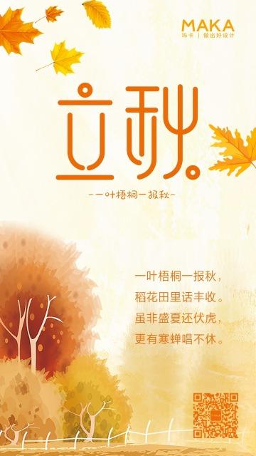 简约创意立秋金黄枫叶白桦林立秋节气日签心情语录早安二十四节气宣传海报