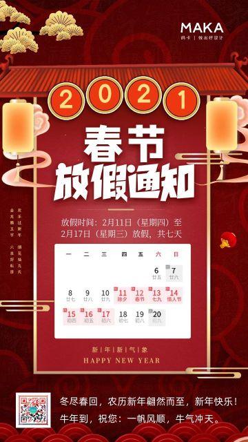 红色简约2021春节放假通知宣传手机海报