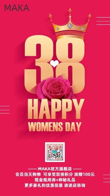简约时尚3.8妇女节女王节女神节女生节女人节女儿节大促宣传海报