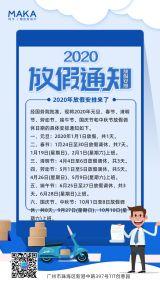 2020年部分节假日安排的通知假日办放假安排通知宣传海报