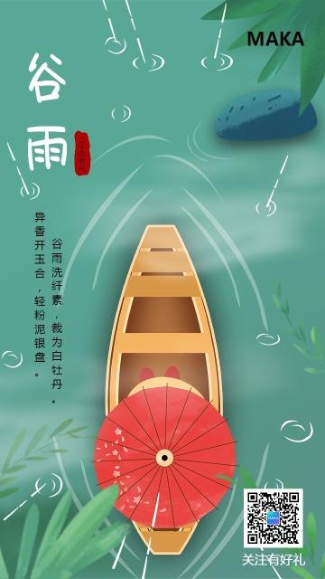 绿色清新文艺二十四节气谷雨宣传海报
