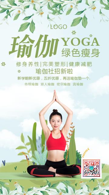 绿色清新简约瑜伽招生培训中心瑜伽促销优惠活动瑜伽会馆会所减肥纤体塑型瘦身养生海报