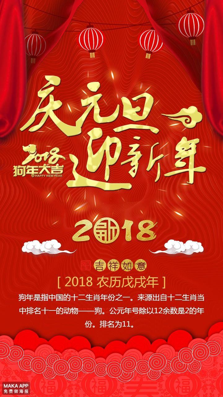 红色喜庆元旦迎新年狗年促销海报