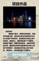 中国风个人简历