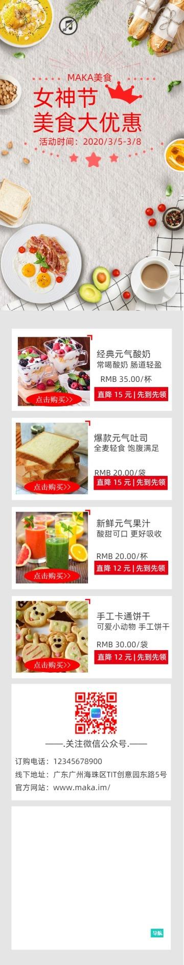 简约38妇女节甜品美食小吃零食促销宣传优惠活动长页