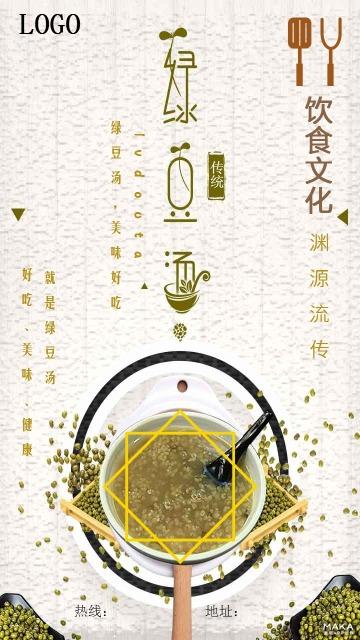 饮食·文化·绿豆汤·功效多食品宣传海报