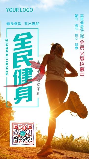 全民健身运动会员招募宣传海报
