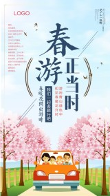春游正当时,花开旅行季小清新春季旅游亲子游春游踏青海报