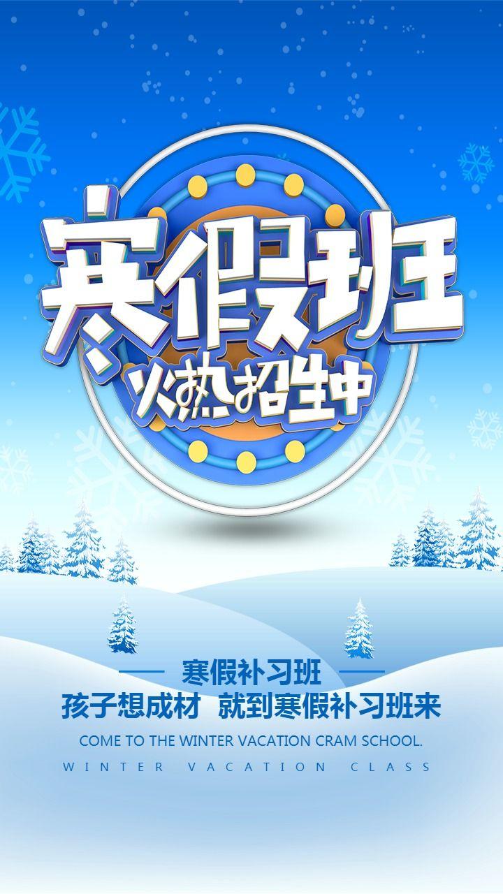 蓝色卡通寒假招生宣传海报