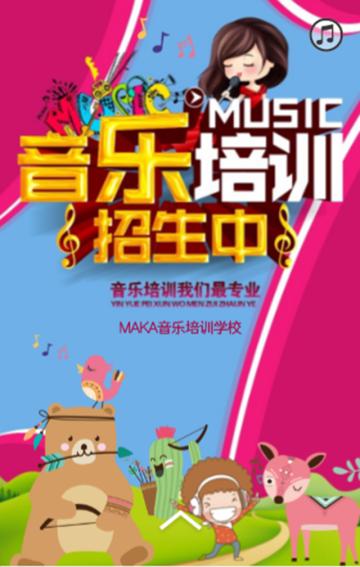 少儿儿童音乐班乐器暑期暑假培训招生培训邀请宣传H5动物卡通模板!!