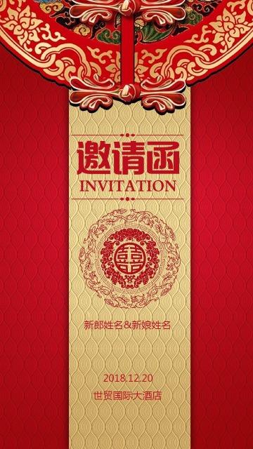 中国风喜庆结婚邀请函