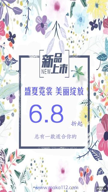 盛夏服装新品上市促销宣传活动蓝色唯美小清新风格