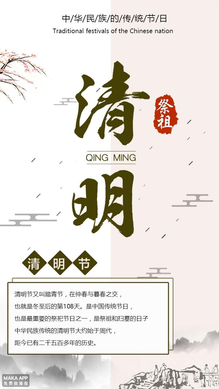 创意中式传统节日4.05清明节手机海报
