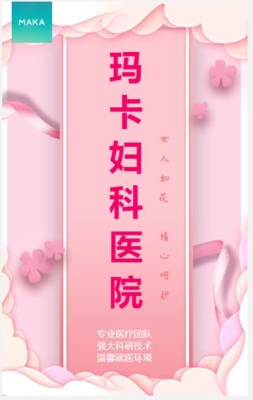 粉色手绘简洁大气妇科医院医疗健康开业宣传H5