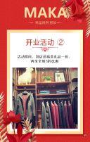 服装行业开业庆典邀请函喜庆红金