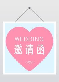 温馨浪漫婚礼邀请函公众号封面次条小图