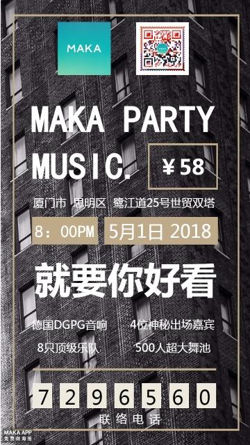 音乐、聚会、开业、地产、商业、餐饮、酒吧高端中英文海报
