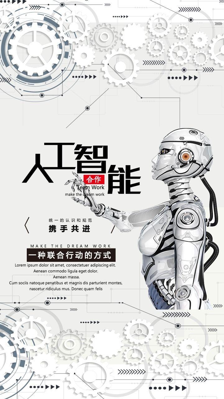 简约白色机械科技风海报设计