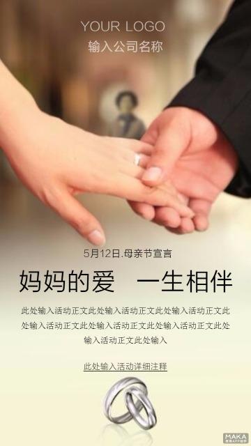 妈妈的爱一生相伴牵手简约海报促销模板