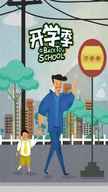 新学期开学返校回学校坐公交车插画海报