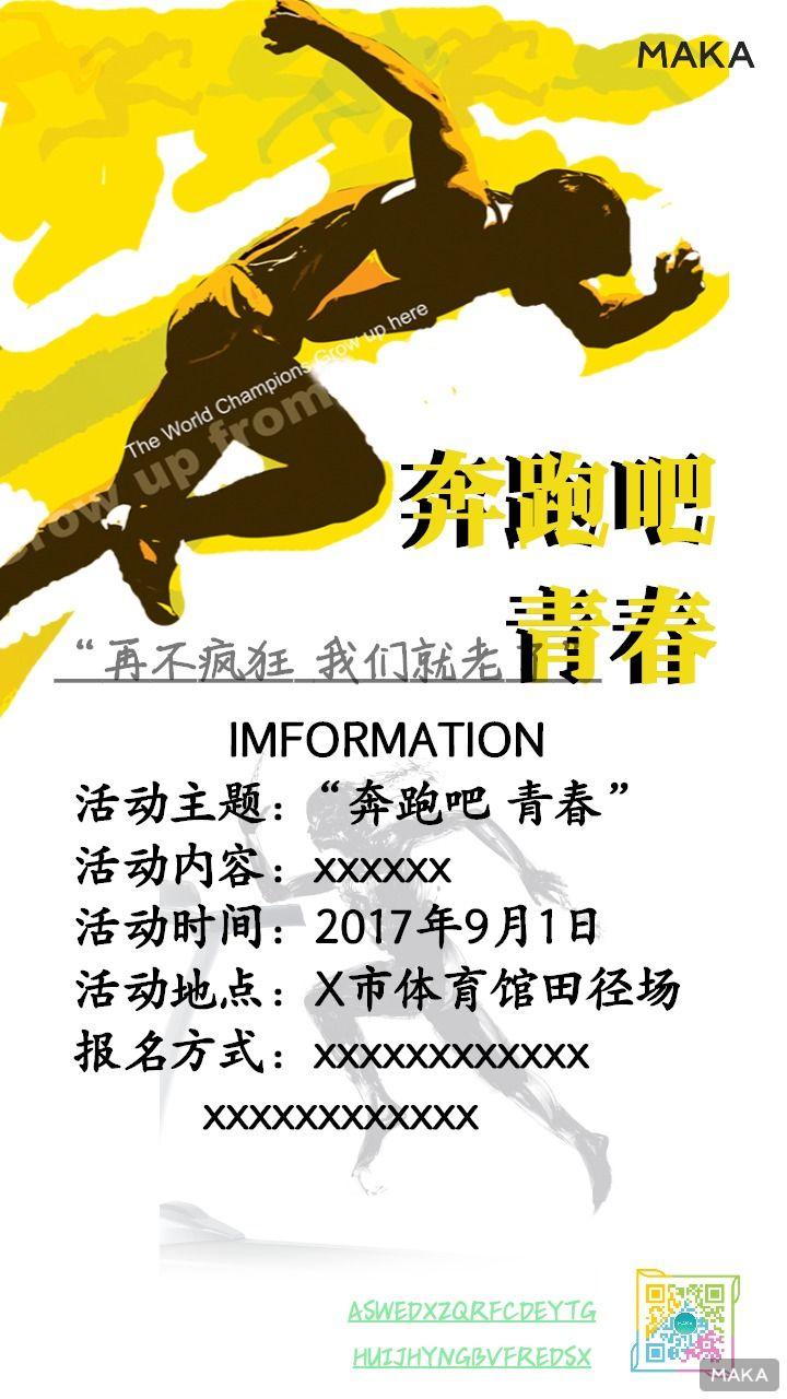 比赛报名宣传海报