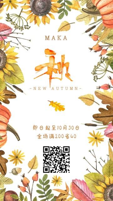 秋季上新新品上市优惠打折促销活动宣传推广海报-浅浅设计