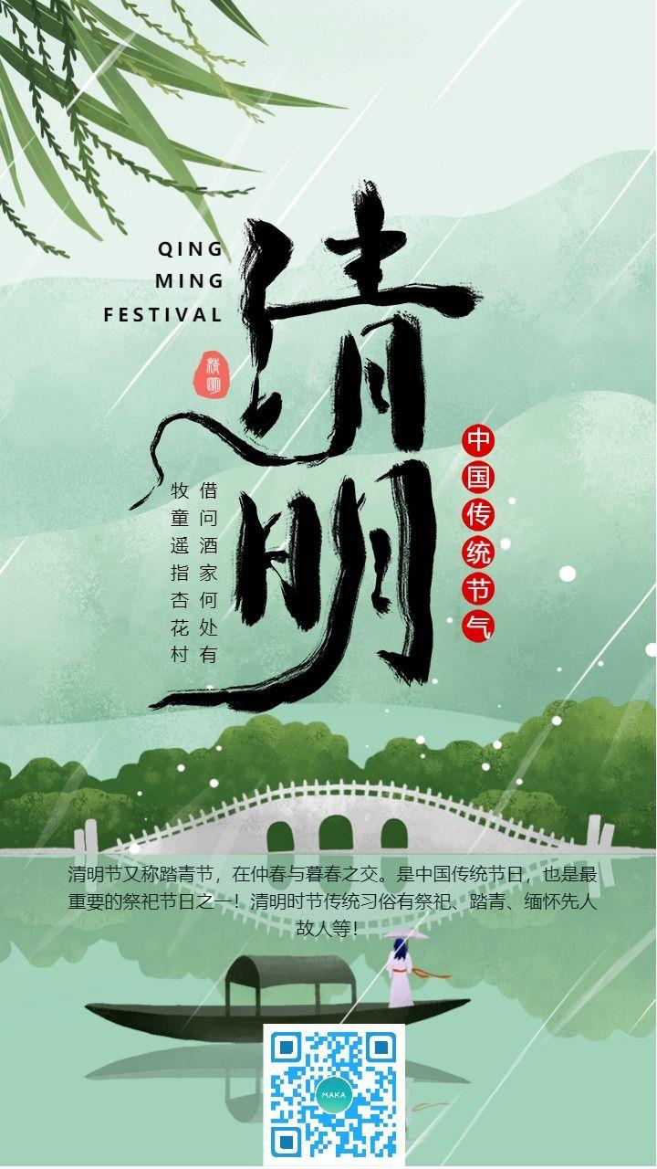 文艺清新清明节日宣传手机海报