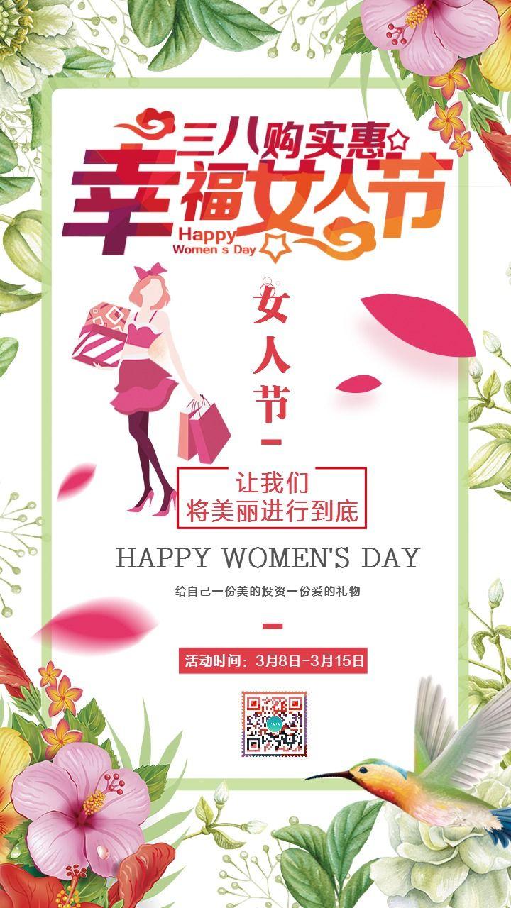 清新浪漫三八女神节妇女节商家促销活动宣传海报