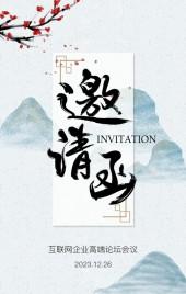简约中国风企业峰会论坛会议邀请函企业宣传H5