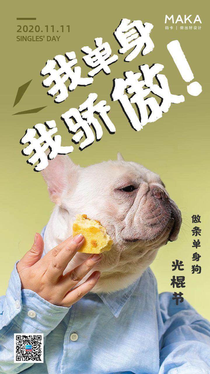 简约风格光棍节节日宣传海报