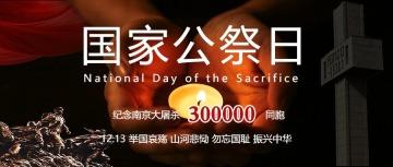 棕色简约南京大屠杀纪念日节日宣传公众号首图