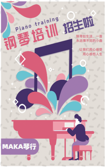 钢琴琴行艺术中心音乐培训招生
